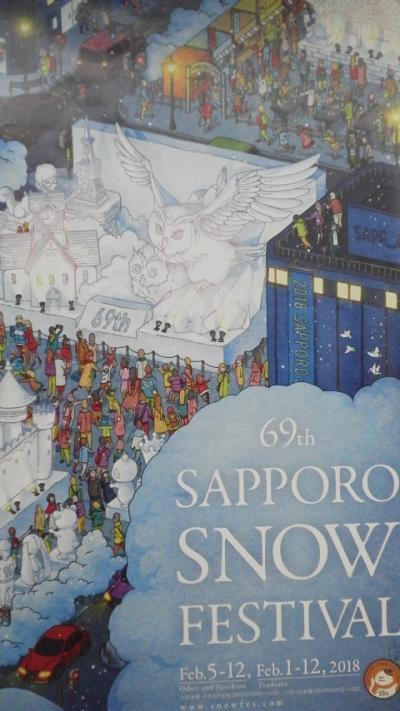 2018年さっぽろ雪まつり~つどーむ会場~