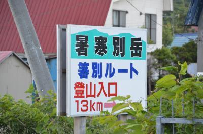 花の暑寒別岳1,492mに登る