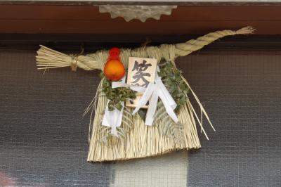 鳥が丘団地の注連飾り(しめかざり)のあるお宅