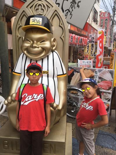 大阪のど真ん中をカープTシャツで歩いた家族旅行 ~子連れ18切符とLCC~