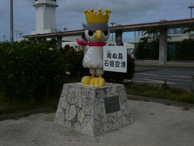1日目 HND⇒ISG と石垣島観光