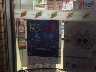 2018年横浜Fマリノス ポスター活動開幕