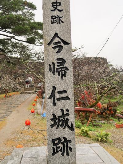 沖縄-10 今帰仁城跡b〔世界遺産〕堅牢な城壁延々と ☆小雨に霞む展望/資料館も見学