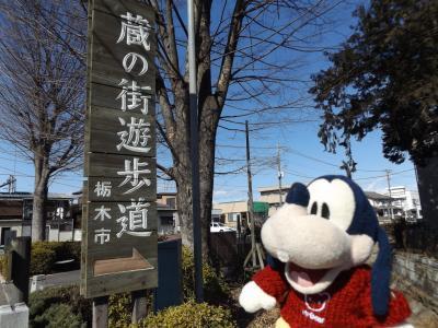 グーちゃん、両毛線を旅する!(栃木の街はレトロな蔵と水の街!編)