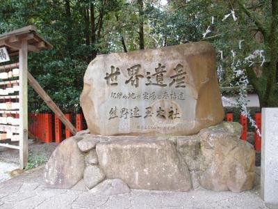 熊野へお参り 和歌山と三重
