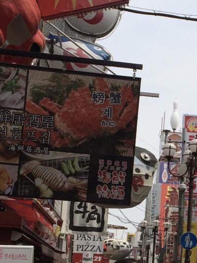 「大阪周遊パス」で大阪満喫日帰り旅