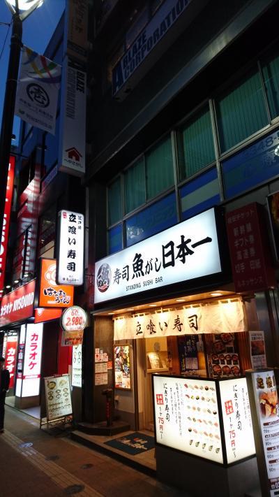 新幹線で大回りしてお嫁さんの実家へ帰省