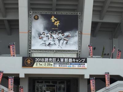 作成中 2018年2月 沖縄本島 その1 那覇巨人キャンプ