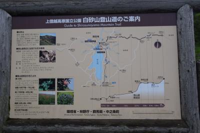 三国山脈(新潟、長野、群馬)の白砂山2,139mに登る