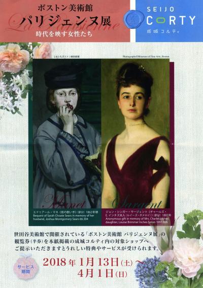 世田谷美術館にパリジェンヌ展を見に行きました