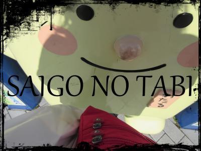SAIGO NO TABI - 3 -