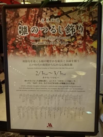 雛のつるし飾り 名古屋マリオットアソシアホテル15階ロビーにて