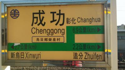 台北、台中、高雄の旅
