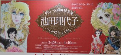 2017年4月 名門大洋フェリーで大阪南港へ。難波で「池田理代子展」を見ました。 その1