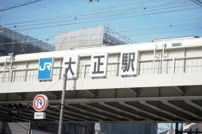 大阪市大正区をてくてく 渡し船とリトル沖縄