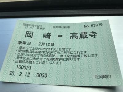 愛知環状鉄道 開業30周年記念乗車券で巡る日帰り旅!