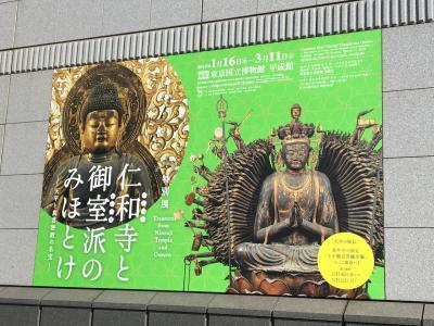 上野へ仏像鑑賞の散歩