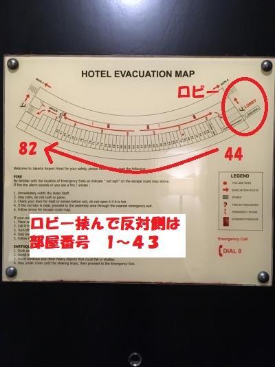 【ジャカルタ・エアポートホテル】滞在レポート♪横に長~いホテルです