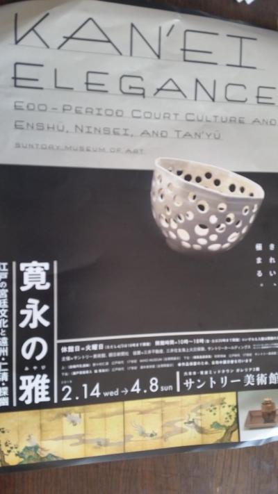 マダムの東京散歩~赤坂サカス・サントリー美術館~