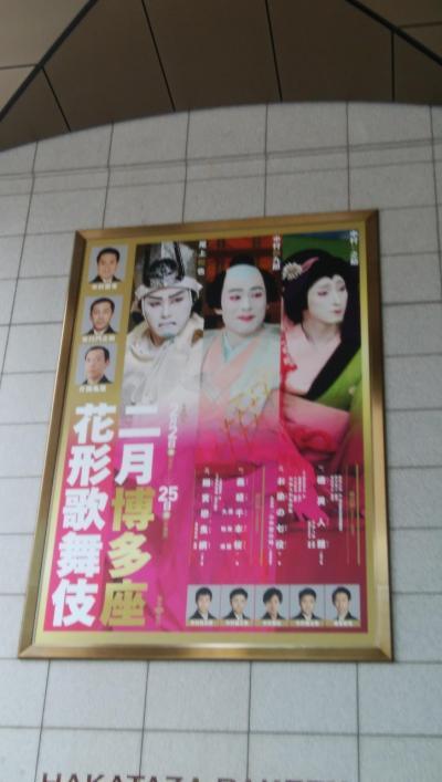 二月博多座花形歌舞伎とホテルオークラ福岡滞在 その1