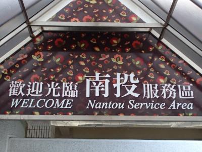 初三、臺灣雷蔵寺詣り、初四早朝、北上して、帰ります。