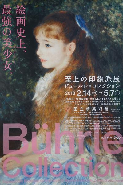 「絵画史上、最強の美少女」見てきました。至上の印象派展 ビュールレ・コレクションなど