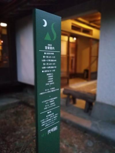 箱根の静穏 姥子温泉秀明館