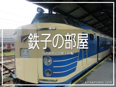 鉄子の部屋 九州鉄道記念館 vol.1