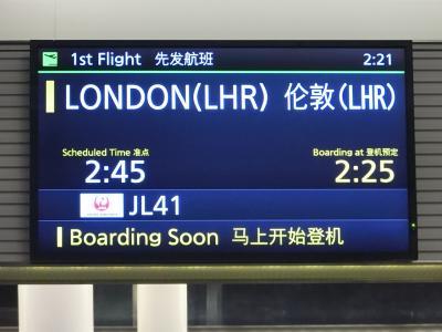 4度目のパリ…の前にちょこっとロンドン① 準備~出発