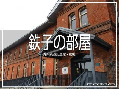 鉄子の部屋 九州鉄道記念館 vol.3