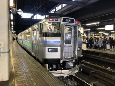 真冬の北海道 8  さようなら北海道! 最後まで乗り鉄!12億円乗ったら帰ろう?