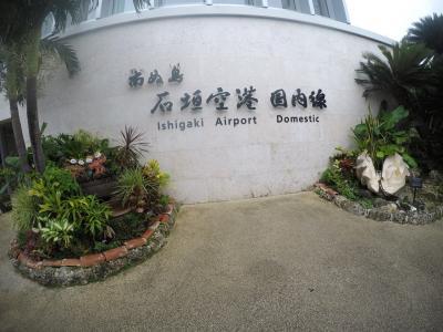 小浜島&石垣島 旅行 No.1