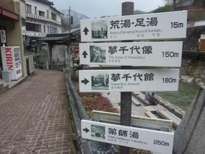 湯村温泉 バスツアー。