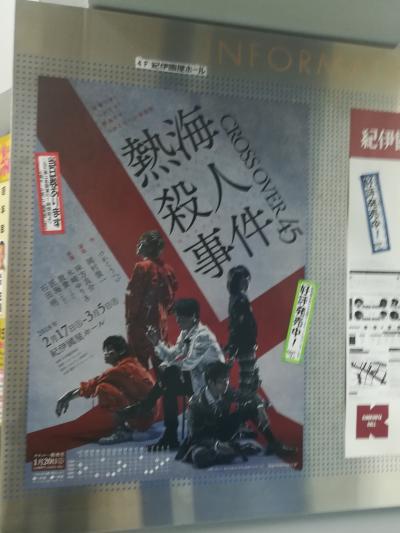 熱海殺人事件 CROSS OVER45 紀伊国屋ホール☆安芸路 酔心 新宿店☆2018/02/28