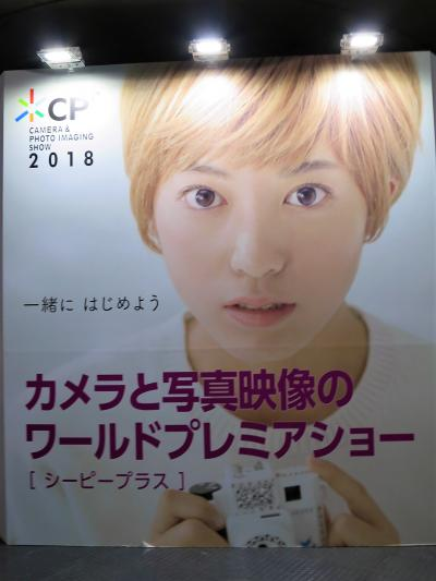 CP+2018 カメラショー