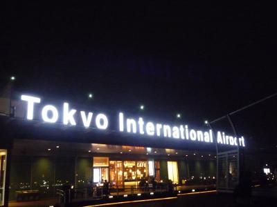 おやじの足ッシー 羽田空港