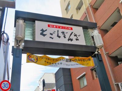 【東京散策77】日本の銀座の元祖 東京一長い商店街 戸越銀座商店街周辺を歩いてみた