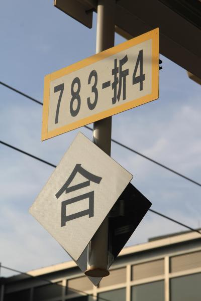 【鉄道のみ】早岐駅で特急の連結、切離風景を見る。その後は大村線の景色を楽しみながら長崎へ。