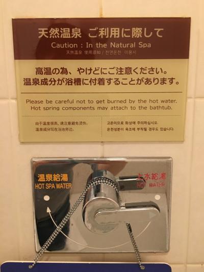 大阪へ研修出張(ホテルアップグレード)