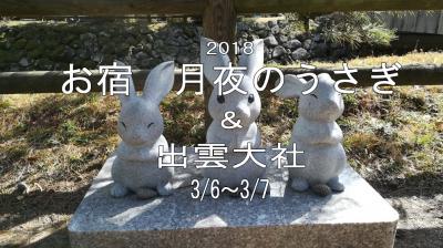 2018 お宿 月夜のうさぎ & 出雲大社
