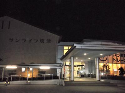 日帰り入浴のサンライフ焼津(静岡県焼津市)へ行ってきました・・・