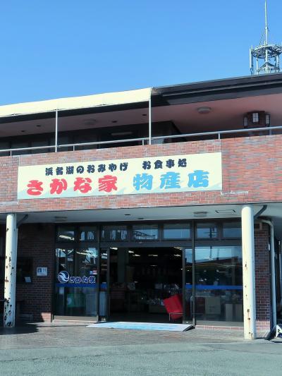 浜松-4 うなぎの陶板焼きと海の幸膳 昼食 ☆さかな家物産店で・富士山も