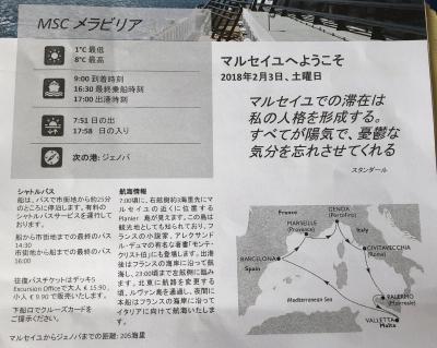 MSCメラビリア号地中海クリーズ ~2月3日 マルセイユ~