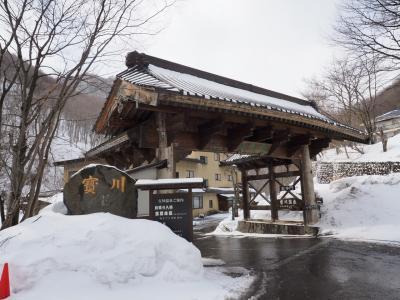 18切符で行く3月の宝川温泉。ぬるーい。