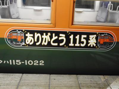 2018年3月 引退直前の電車に乗車・・・・・①115系
