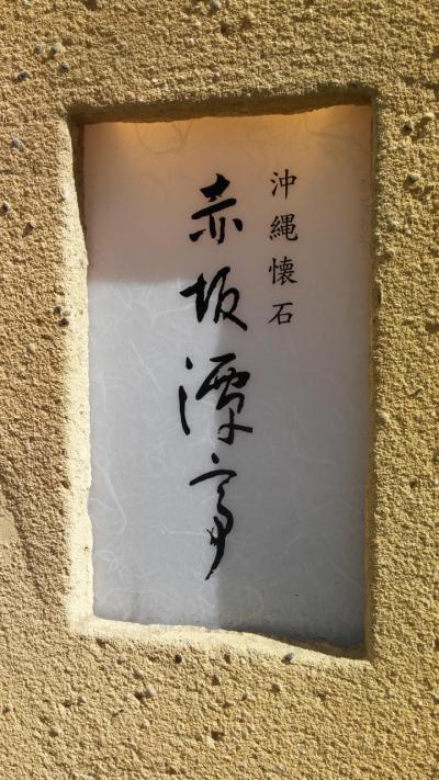 シニア女子会『沖縄懐石 赤坂潭亭』でランチと周辺散歩(Akasaka)