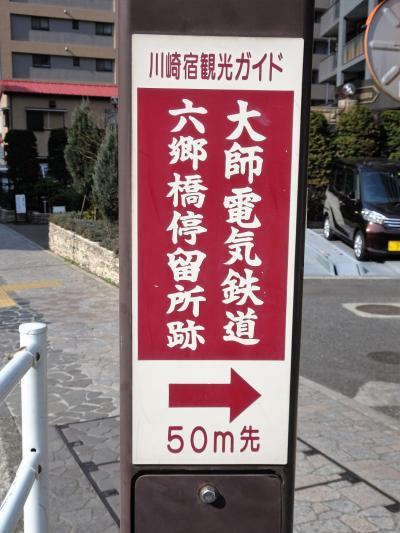 120周年を迎えた京急大師線