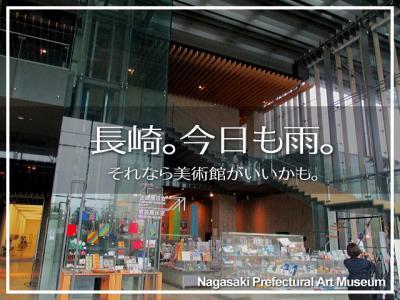 長崎。今日も雨。それなら美術館がいいかも。