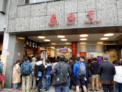 台湾初心者向け 親子3人で初の台湾旅行 手探りの個人手配で 3日目 総統府、ディンダイフォン、二階建てバス、マッサージ、圓山の地元レストランを楽しむ。
