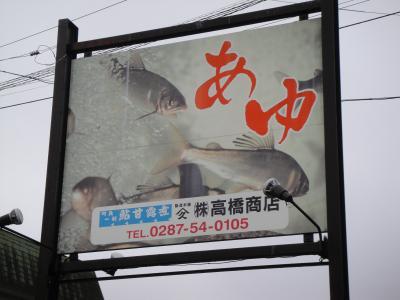 大田原市黒羽_お買い物散策_「鮎の甘露煮」「無料甘酒試飲」_その1